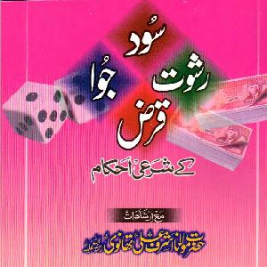 Sood Rishwat Juwa Qarz   Free download PDF and Read online