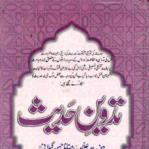 Tadveen e Hadith   Free download PDF and Read online