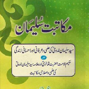 Mukatabat e Sulaiman    Free download PDF and Read online