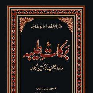 Barkat e Tayyeba   Free download PDF and Read online