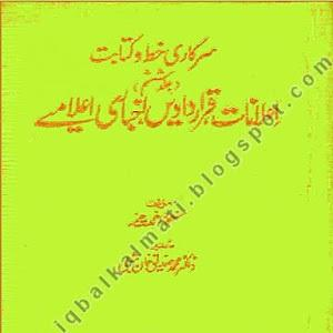 Government Correspondence & Official Notification Format In Urdu   Free download PDF and Read online