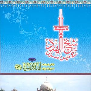 Aik Hafta Shiekh ul Hind Kay Dais Mein    Free download PDF and Read online