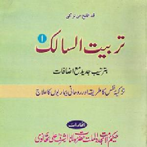 Tarbiat us Salik   Free download PDF and Read online