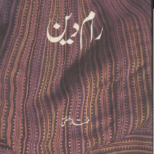 Raam Deen   Free download PDF and Read online