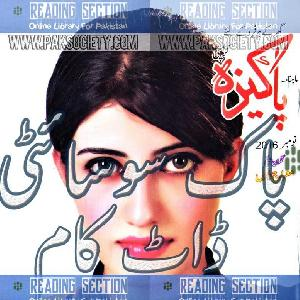 Pakeezah Digest November 2016   Free download PDF and Read online