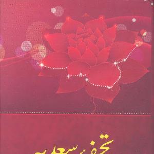 Tohfa Sadia   Free download PDF and Read online