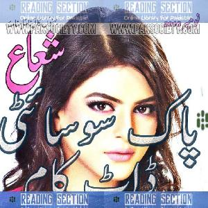 Shuaa Digest November 2016   Free download PDF and Read online