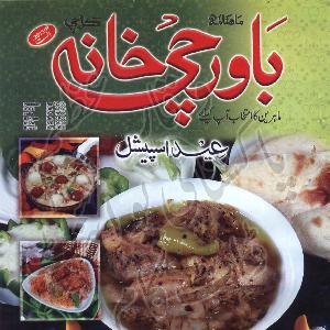 Bawarchi Khana August 2013   Free download PDF and Read online