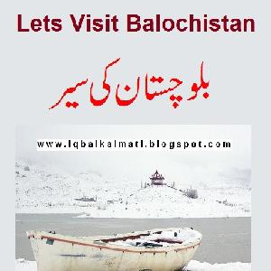 Balochistan Ki Sair - A Picture Story   Free download PDF and Read online
