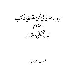 Ahd-e-Mamoon Ke Tibbi -wa- Falsafiyana Kutub Ka Tehqiqi Mutaleah   Free download PDF and Read online