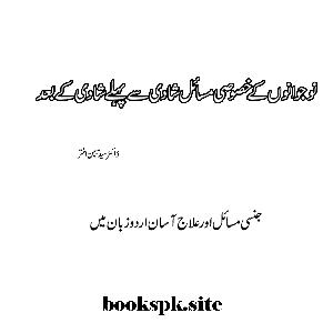 Sex Education Urdu PDF   Free download PDF and Read online