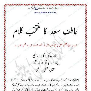 Atif Saeed Ka Muntakhib Kalam   Free download PDF and Read online