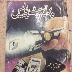 Private Police -79 Inspector Arsalan Series -73   Free download PDF and Read online