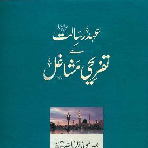 Ahd e Risalat kay Tafreehi Mashaghil   Free download PDF and Read online