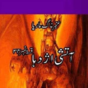 Amber Naag Maria Series Part 34 (Aatashi Azdaha) Urdu Novel   Free download PDF and Read online