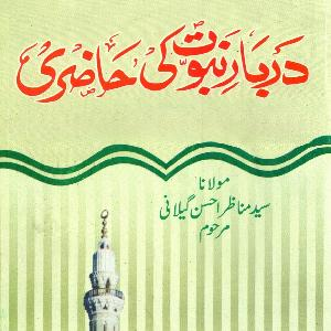 Darbar e Nubuwwat Ki Hazri   Free download PDF and Read online