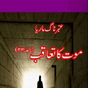 Amber Naag Maria Series Part 33 (Moot Ka Taaqub) Urdu Novel    Free download PDF and Read online