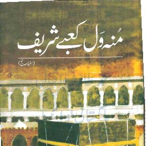 Monh Wal Kaba Sharif   Free download PDF and Read online