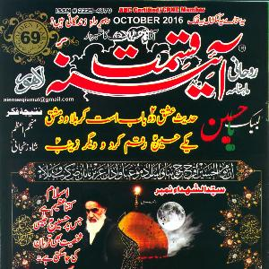 AINA - E - QISMAT October 2016