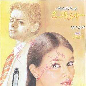 Jasoosi Digest January 2017   Free download PDF and Read online