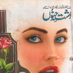 Dashte Junoon   Free download PDF and Read online