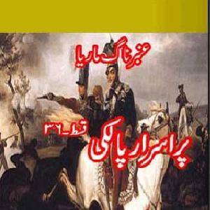 Amber Naag Maria Series Part 36 (Purasrar Palki) Urdu Novel    Free download PDF and Read online