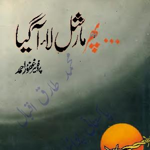 Phir Martial Law Aa gya   Free download PDF and Read online