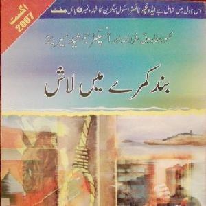 Band Kamray Mien Laash Inspector Jamshed Series ٰ   Free download PDF and Read online