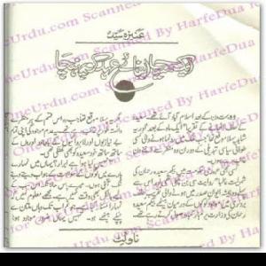 Ek maseeha efaey ehd ko pohncha   Free download PDF and Read online