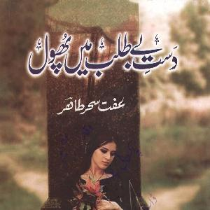 Dust e Betalab Men Phool   Free download PDF and Read online