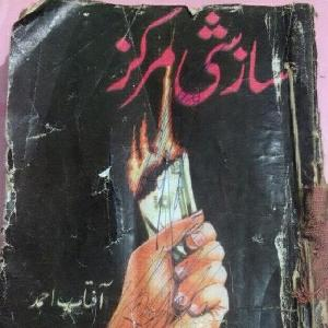 Saazishi Markaz   Free download PDF and Read online