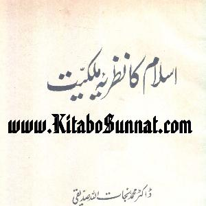 Islam ka nazria e malkiat Part 2   Free download PDF and Read online