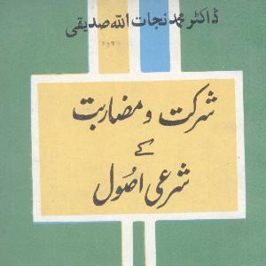 Shirkat O Mazarbat kay Sharai Asool    Free download PDF and Read online