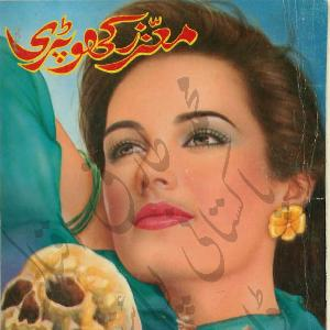 Muazaz Khopry    Free download PDF and Read online