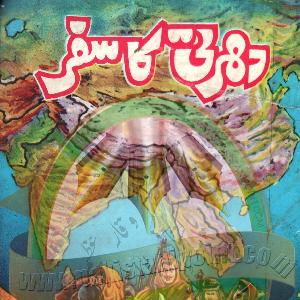 Dharti Ka Safar Complete   Free download PDF and Read online