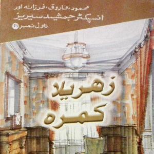 Zehreela Kamra Inspector Jamshed Series   Free download PDF and Read online
