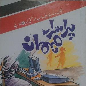 Purisrar Mehman Inspector Kamran Mirza Series   Free download PDF and Read online