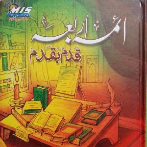 Aima Arba Qadam baqadam   Free download PDF and Read online