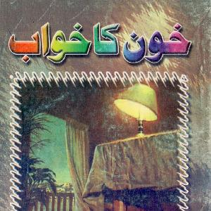 Khoon Ka Khawab Inspector Jamshed Series   Free download PDF and Read online