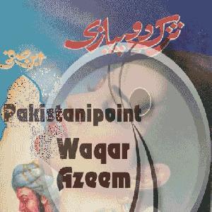 Tuzk e Dopayazi   Free download PDF and Read online