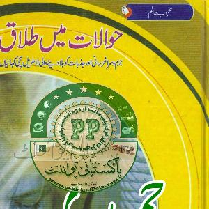 Hawalat Me Talaq   Free download PDF and Read online