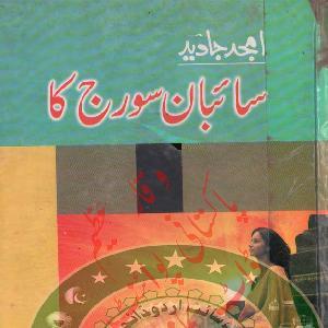 Saiban Suraj Ka    Free download PDF and Read online