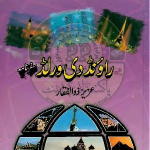 Round The World Urdu PDF   Free download PDF and Read online