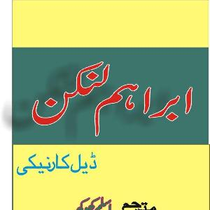 Abraham Lincoln Urdu PDF   Free download PDF and Read online
