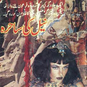 Nile Ki Sahira Urdu PDF   Free download PDF and Read online