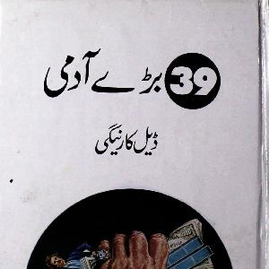39 Baray Admi   Free download PDF and Read online
