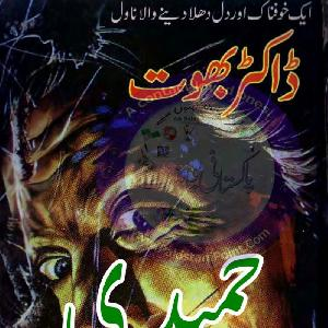Dr Bhoot    Free download PDF and Read online