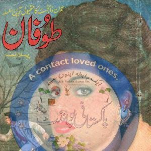 Tofan Complete Novel PDF   Free download PDF and Read online