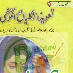 Taveez,Ungliyan Aour Angothi   Free download PDF and Read online