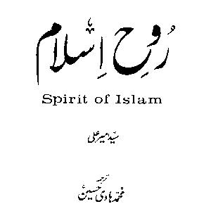 Rooh e Islam   Free download PDF and Read online